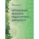 Організація еколого-педагогічної діяльності