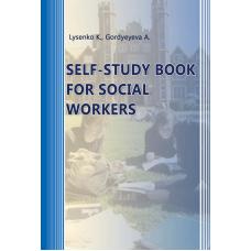 SELF-STUDY BOOK FOR SOCIAL WORKERS: (Посібник для самостійної роботи з англійської мови для cоціальних робітників)