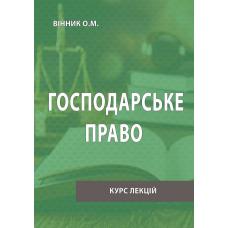 Господарське право. Курс лекцій (загальна частина)