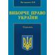 Виборче право України