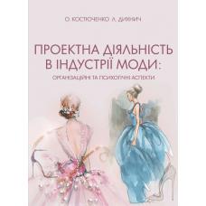 Проектна діяльність в індустрії моди: організаційні та психологічні аспекти