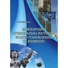 Міжнародна кримінальна юстиція: етапи становлення та розвитку