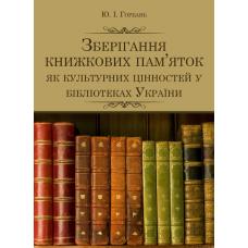 Зберігання книжкових пам'яток як культурних цінностей у бібліотеках України