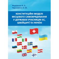 Конституційні моделі місцевого самоврядування та управління в державах-учасницях ЄС, Швейцарії та Україні