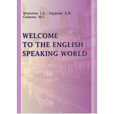 Welcome to the English Speaking World (Запрошуємо в Англомовний Світ): Видання 2-ге доповнене