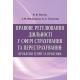 Правове регулювання діяльності у сфері страхування та перестрахування