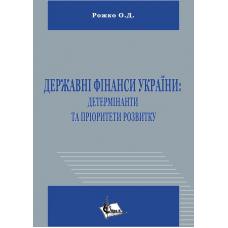 Державні фінанси України: детермінанти та пріоритети розвитку