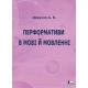 Перформативи в мові й мовленні (на матеріалі української мови)