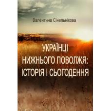 Українці Нижнього Поволжя: історія і сьогодення