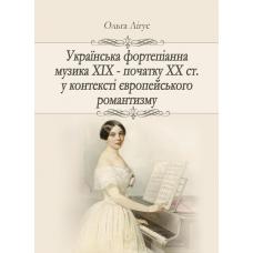 Українська фортепіанна музика ХІХ – початку ХХ ст. у контексті європейського романтизму (жанрово-стильова динаміка)