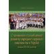 Становлення та особливості розвитку народного хорового виконавства в Україні (кінець ХІХ–ХХ століття)