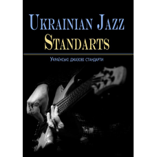 Ukrainian jazz standarts = Українські джазові стандарти