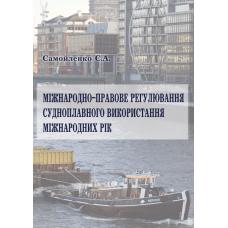 Міжнародно-правове регулювання судноплавного використання міжнародних рік