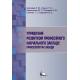 Управління розвитком професійного навчального закладу: праксеологічні засади