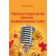 Українська естрадна музика і фольклор: взаємопроникнення і синтез