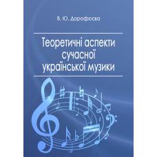 Теоретичні аспекти сучасної української музики