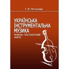 Українська інструментальна музика. Музично-текстологічний аналіз