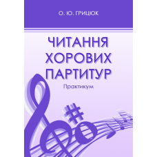Читання хорових партитур