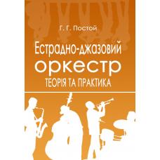 Естрадно-джазовий оркестр. Теорія та практика