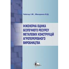 Інженерна оцінка безпечного ресурсу металевих конструкцій агропереробного виробництва