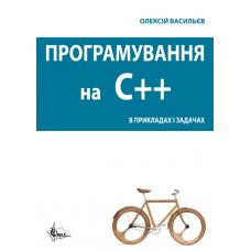 Програмування С++ в прикладах і задачах