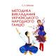 Методика викладання українського народного танцю