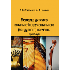 Методика дитячого вокально-інструментального (бандурного) навчання