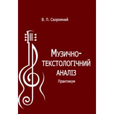 Музично-текстологічний аналіз
