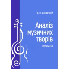 Аналіз музичних творів.