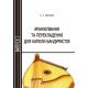 Аранжування та перекладення для капели бандуристів. Випуск 1