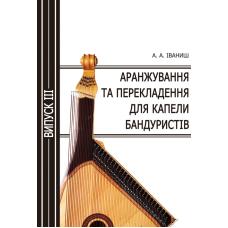 Аранжування та перекладення для капели бандуристів. Випуск 3