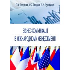 Бізнес-комунікації в міжнародному менеджменті