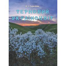 Терновий Україноцвіт