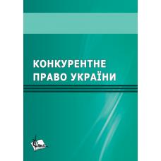 Конкурентне право України