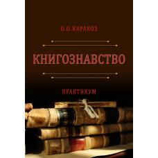 Книгознавство