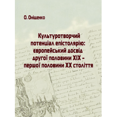 Культуротворчий потенціал епістолярію: європейський досвід другої половини ХІХ – першої половини ХХ століття
