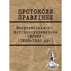 Протоколи Правління ВУФКУ (1922–1930 рр.)