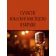 Сучасне вокальне мистецтво в Україні