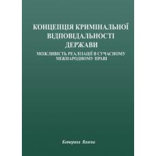 Концепція кримінальної відповідальності держави: можливість реалізації в сучасному міжнародному праві