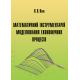 Математичний інструментарій моделювання економічних процесів