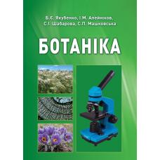 Ботаніка