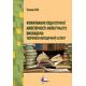 Формування педагогічної майстерності майбутнього викладача : теоретико-методичний аспект