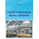 Технологія виробництва молока і яловичини