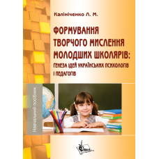 Формування творчого мислення молодших школярів: ґенеза ідей українських психологів і педагогів