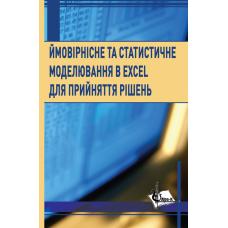 Ймовірнісне та статистичне моделювання в Excel для прийняття рішень