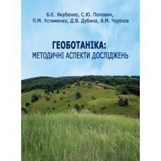 Геоботаніка: методичні аспекти досліджень