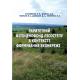 Раритетний фітоценофонд Лісостепу в контексті формування екомережі