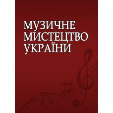 Музичне мистецтво України (питання історії, питання педагогіки, питання виконавства, музичне мистецтво в творчих персоналіях)