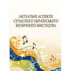 Актуальні аспекти сучасного українського музичного мистецтва