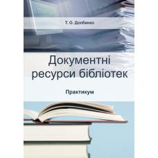 Документні ресурси бібліотек. Практикум